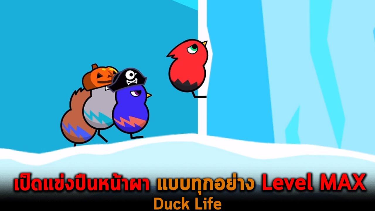 เป็ดแข่งปีนหน้าผา แบบทุกอย่าง Level MAX Duck Life