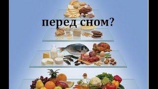 Что кушать перед сном можно,а что-нельзя