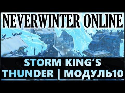 Видео NEVERWINTER ONLINE - Storm King's Thunder тестовый сервер | ...