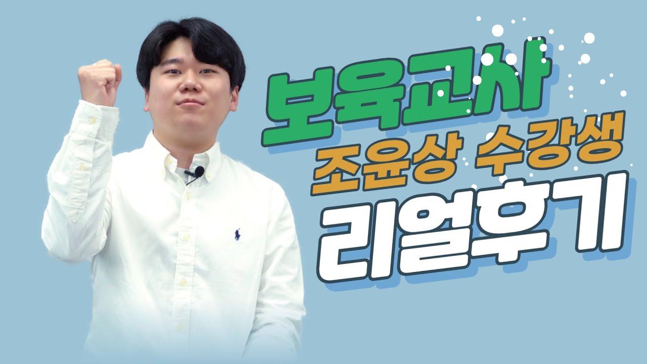 보육교사 조윤상 수강생 리얼후기_썸네일