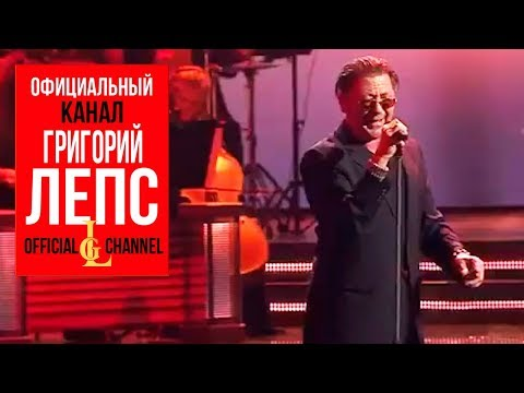 Премьера! Григорий Лепс