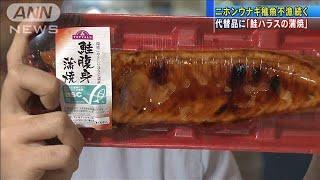 シラス不漁の中・・・ウナギ代替品に「鮭ハラスの蒲焼」(19/06/03)