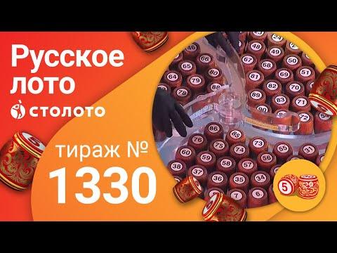 Русское лото 05.04.20 тираж №1330 от Столото