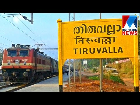 140 core plan for Thiruvalla Railway Station | Manorama News
