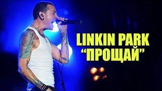 Linkin Park - Прощай! (Good Goodbye RUS)