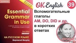 unit 39 (40) Английские вспомогательные глаголы в коротких ответах - английская грамматика