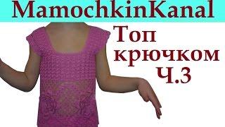 3 Топ веерочки Вязание крючком для начинающих Crochet fan stitch pattern summer top