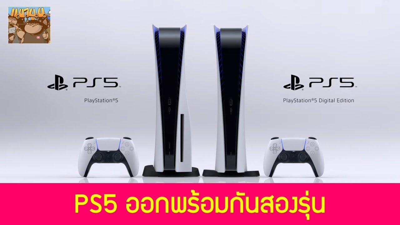 PS5 ออกพร้อมกันสองรุ่นและเกมเปิดตัวที่เป็นไฮไลท์ : ข่าวเกม