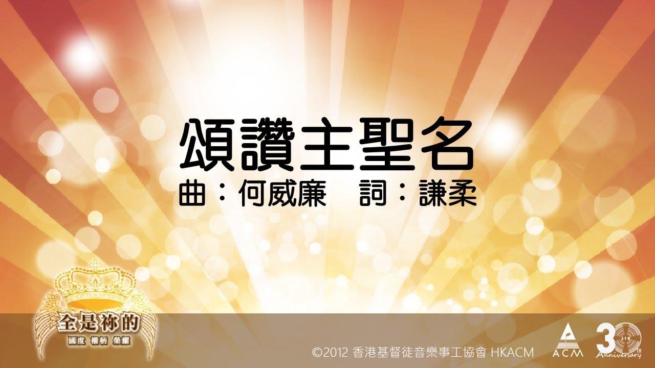 【頌讚主聖名】全是祢的 - 齊唱敬拜讚美(11) ACM Official Lyric Video