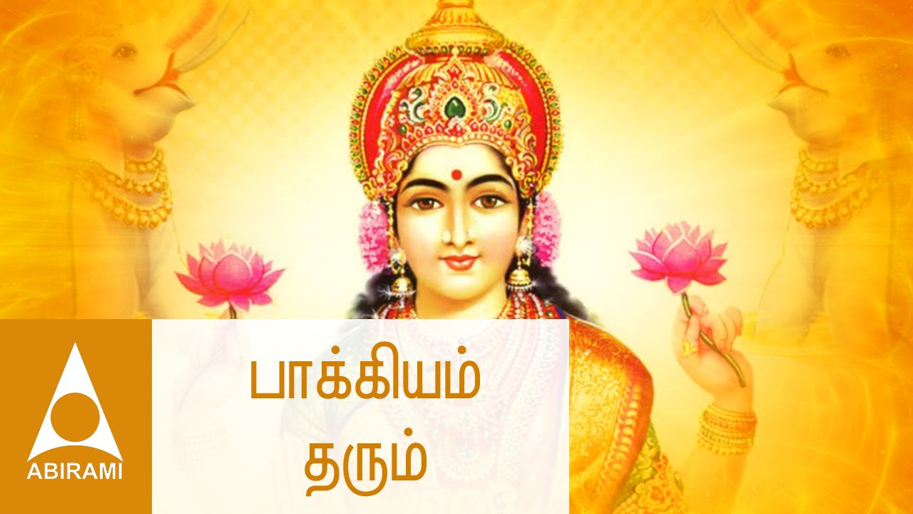 tamil devotional songs lyrics pdf