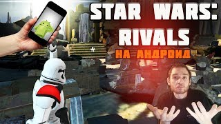 Star Wars: Rivals на андроид    Шутер по вселенной Звёздные Войны