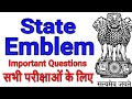 State Emblem of india-UPSC/SSC/IBPS/All Government Exam