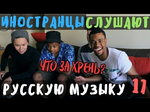 Американцы Слушают Русскую Музыку #17 (Oxxxymiron, T-Fest, FACE)
