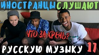 Американцы Слушают Русскую Музыку #17 (Oxxxymiron, T-Fest, FACE)
