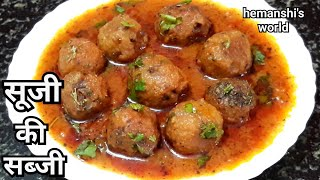 सूजी की इतनी टेस्टी और आसान सब्जी की आप रोज़ बनाकर खाएंगे/Sabzi Recipe-Suji ki sabji-जबरदस्त सब्जी
