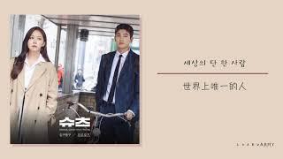 【韓繁中字】GB9 (길구봉구) - 求婚 (프로포즈) (Suits OST Part.6)