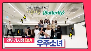 [Perspective of choreographer Ep.4] WJSN