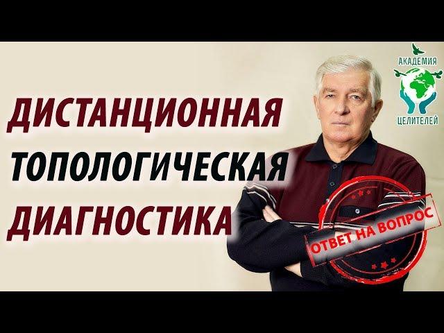 Дистанционная топологическая диагностика. Целитель Руденко В.В. Академия Целителей.