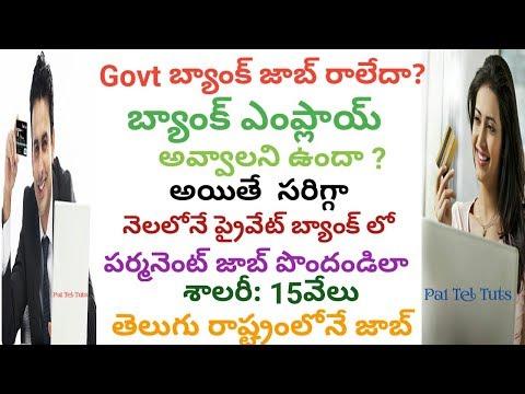 Get Permanent Job in Private Bank with Good Salary | టాప్ ప్రైవేట్ బ్యాంకు లో ఈజీగా పర్మనెంట్ జాబ్