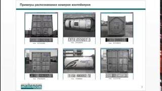 Распознавание номеров контейнеров ARSCIS.Container и Автомаршал.Контейнер(В видео рассказывается о распознавании номеров контейнеров. Рассмотрены системы: ARSCIS.Container - распознавание..., 2016-03-18T13:48:48.000Z)