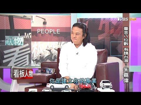 金牌車評王 朱嘉偉 重金八位數,騰訊只簽他!看板人物 20171022 (完整版)
