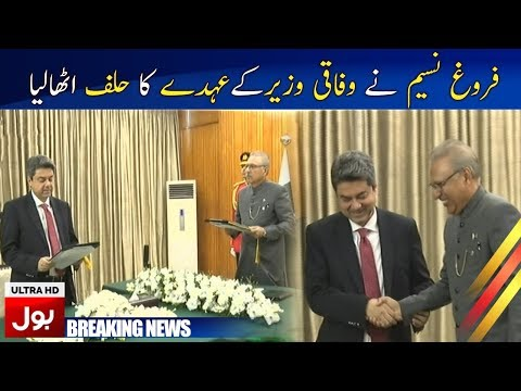 Barrister Farogh Naseem takes oath as Federal Law Minister | Breaking News | BOL News
