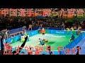 【卓球】中国選手に勝利した試合【男子編】Part 1