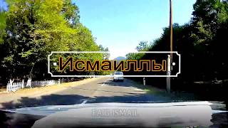 Азербайджан район Исмаиллы