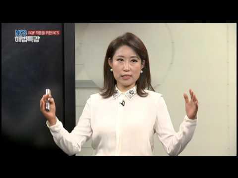 [NCS  해법특강 160526] NQF 작동을 위한 NCS /  한국산업인력공단 NCS센터 김진실 단장