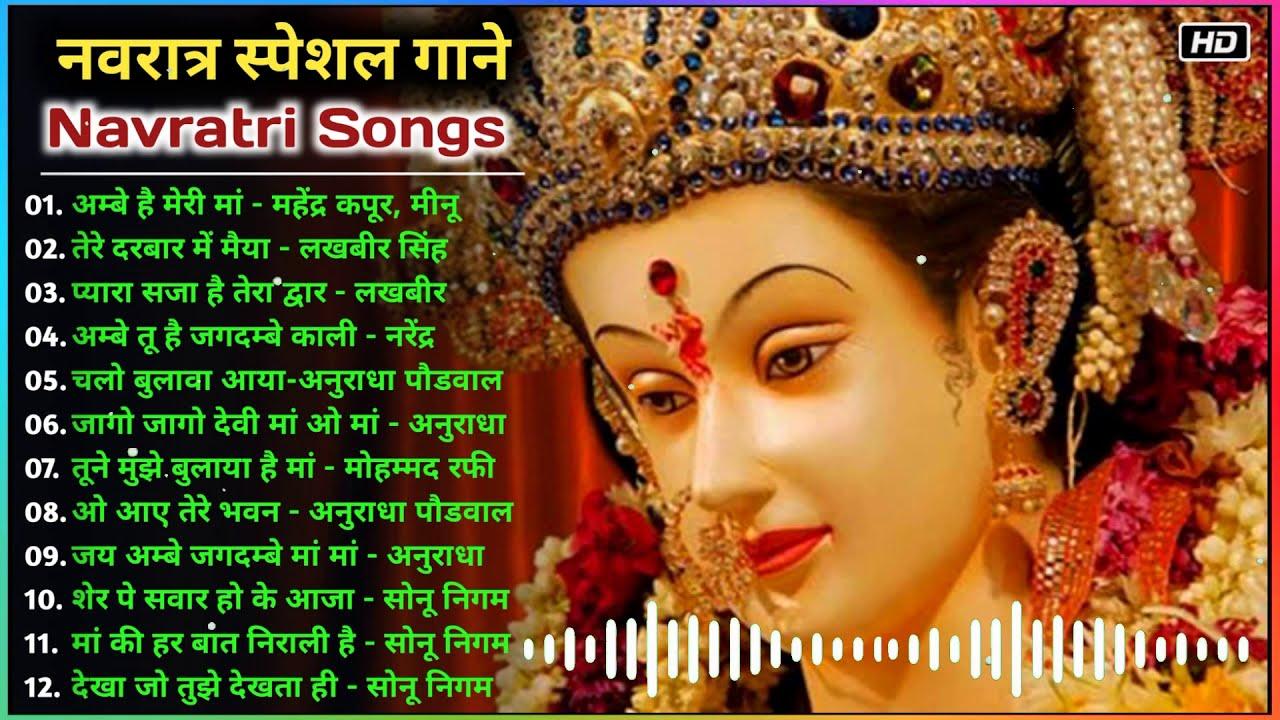 नवरात्रि स्पॆशल गीत | नवरात्रि बॉलीवुड गाने | Durga Maa Bollywood Songs | Bollywood Bhakti Songs