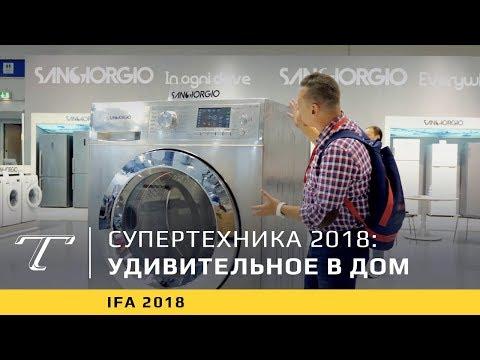 Обзор необычной домашней техники 2018 года