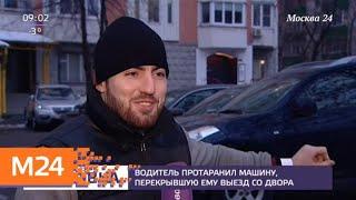 Водитель протаранил машину в одном из московских дворов - Москва 24
