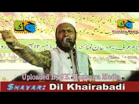 Dil Khairabadi Part 2 All India Natiya Mushaira Bhagalpur 2017 Con Simu Khan