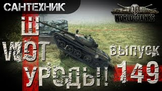 WoT уроды Выпуск #149 ~World of Tanks (wot)