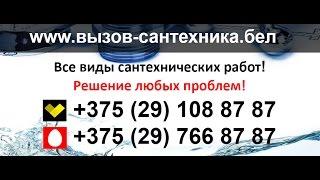 видео Найти работу сантехник минск