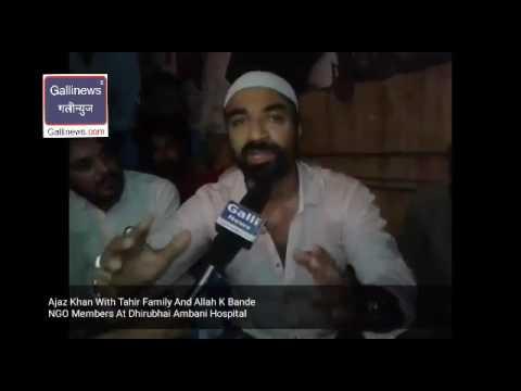 Ajaz Khan help Tahir and his Family And Allah K Bande NGO Members At Dhirubhai Ambani
