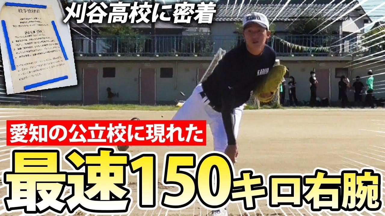 【野球部訪問】150キロ右腕・遠藤泰介のキャッチボールが凄い!実力校・刈谷が始めた新たな取り組み