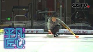 《平凡匠心》 20191201 冰雪奇缘·刘博强| CCTV中文国际
