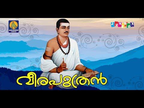 Veera Puthran Basaveswara Devotional Songs Hindu Devotional Songs Malayalam 2017