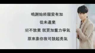 勇氣 歌詞 LYRICS 胡鴻鈞 Hubert Wu