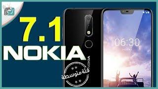 نوكيا 7.1 Nokia رسميا | المواصفات الكاملة مع السعر