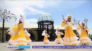 Башҡортостан делегацияһы эш сәфәре менән Ҡырғыстанда