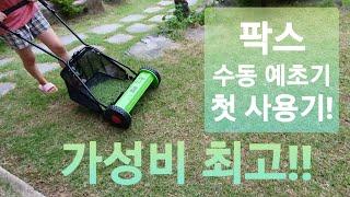 팍스 수동식 잔디 깎기 첫 사용기! 수동모아로 짧은 잔…