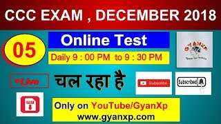 Online CCC Practice Test 5 || December 2018 || CCC Course in Hindi