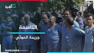 مليشيا الحوثي تعدم 9 من أبناء تهامة لطي ملف اغتيال الصماد   التاسعة