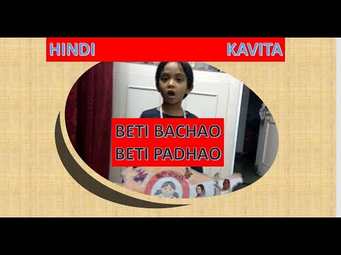 Poem Hindi Beti Bachao Beti Padhao..