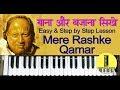 Mere Rashke Qamar | Easy & Step by Step Harmonium Lesson | गाना और बजाना सीखे 'मेरे रश्के कमर'