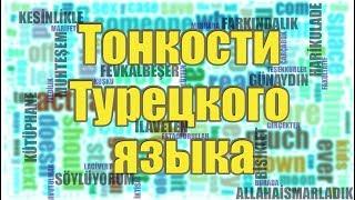 "Тонкости Турецкого языка. Сериал ""АВЛУ"""