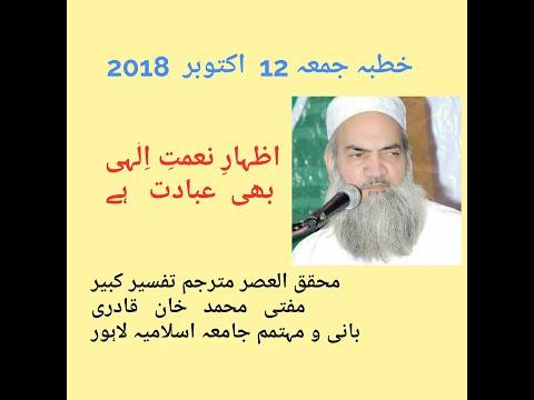 Izhar nemate ilahi bhi ibadat hai   mufti Muhammad Khan qadri