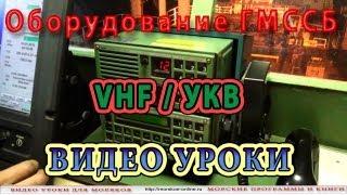 Судовая УКВ радиостанция. Видео уроки ГМССБ